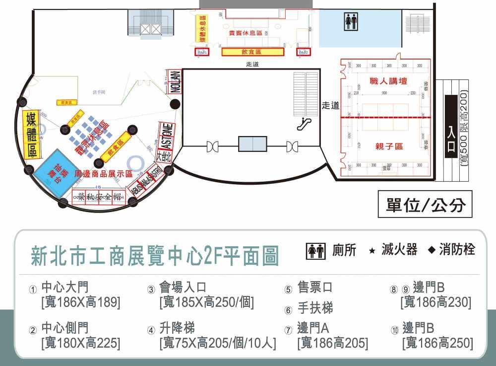 品牌名稱_2018五股場地圖二樓-0626.jpg