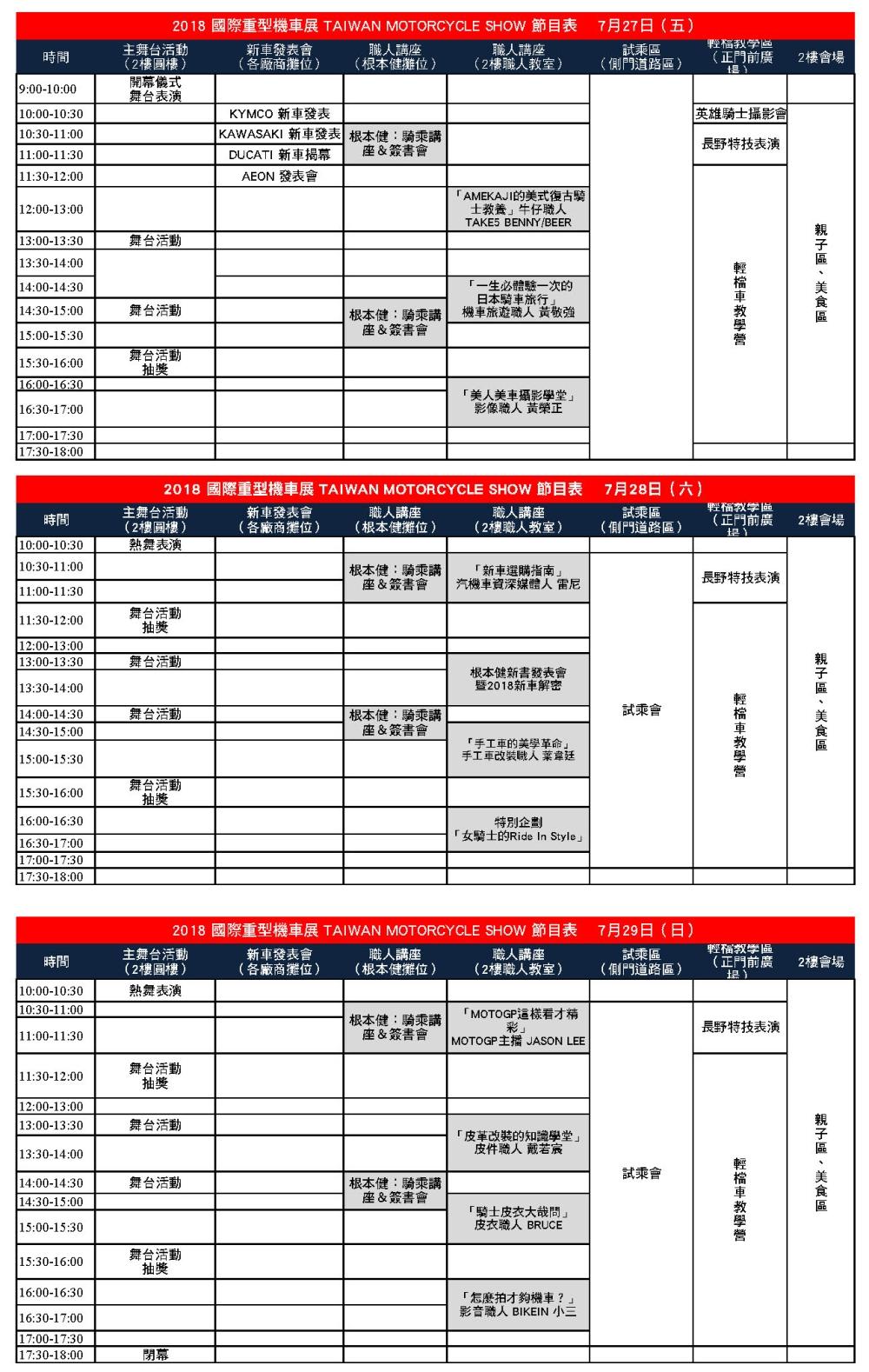 2018 重機展節目表 0725